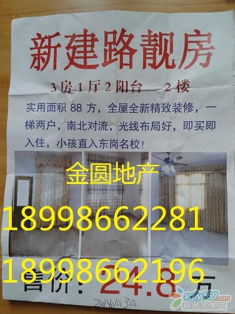 20141104_164746网发龙腾公寓返盘.jpg