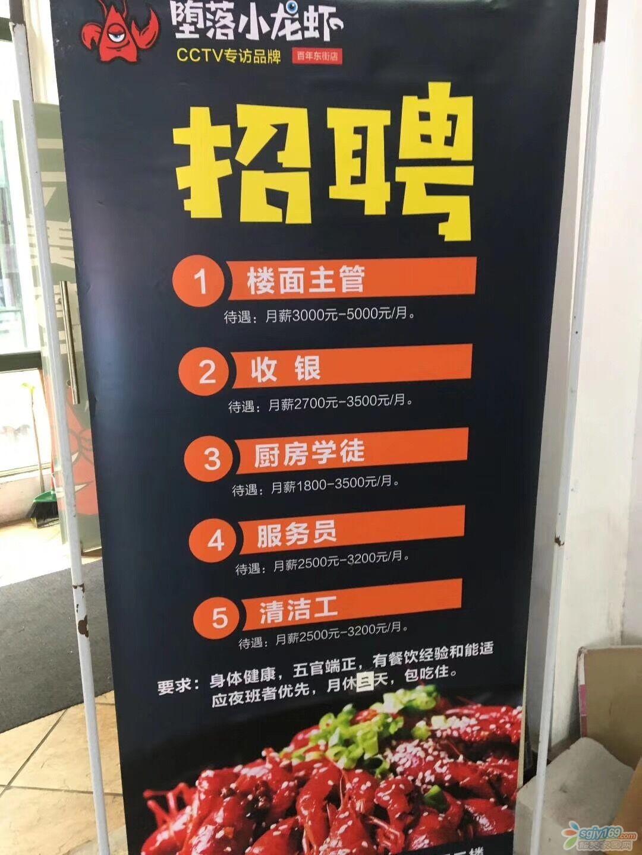 堕落小龙虾百年东街店招聘