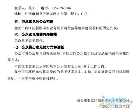 韶关市曲江区新润丰农业有限公司种猪养殖场建设项目 环境影响评价公众参与第二次公示