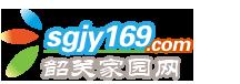 韶关家园网-logo